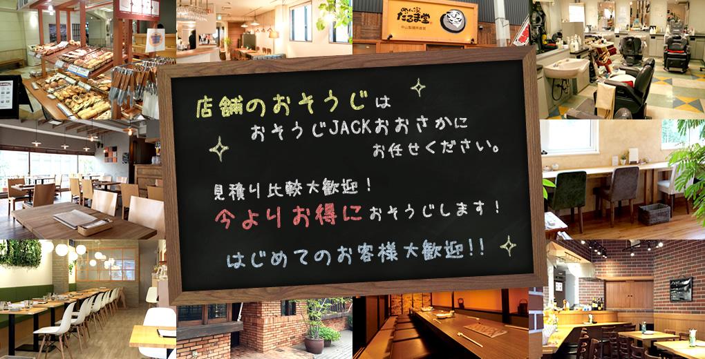 店舗のおそうじはおそうじJACKおおさかにお任せください。