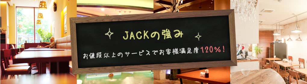 JACKの強み