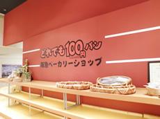 100円パンの阪急ベーカリーさま